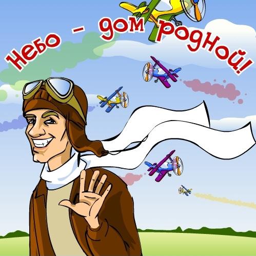 Поздравление летчику